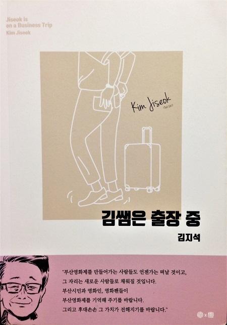 김지석이 남긴 부산과 아시아영화의 빛나는 기록 <김쌤은 출장 중>