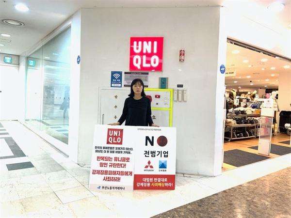 부산노동자겨레하나는 10월 19일 오후 서면 지하상가에 있는 유니클로 매장 앞에서 팻말을 들고 1인시위를 벌였다.