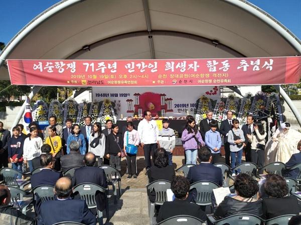 여순항쟁 제71주년 순천 추념식 순천 죽도봉 앞 장대공원에서 여순항쟁 추념 행사중 생존 유족과 후손들이 같이 인사를 하고 있다.