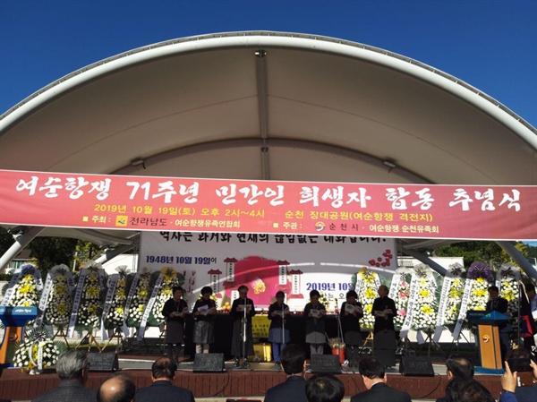 여순항쟁 제71주년 순천 추념식 순천 죽도봉 앞 장대공원에서 여순항쟁 추념 행사 중 당시 희생된 선생님을 위해 제자들이 노래 봉선화로 헌가 하고 있다.