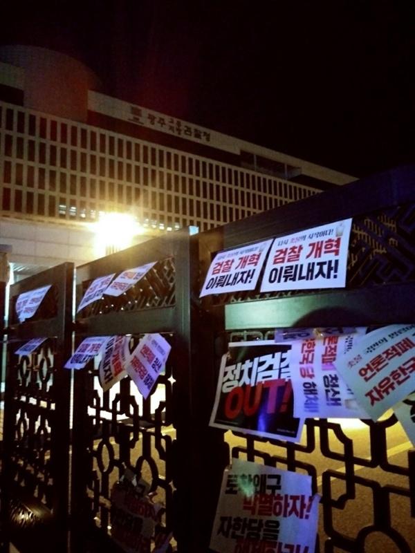 검찰청 앞 끼워놓은 피켓들 검찰청 철창에 시민들이 끼워놓은 피켓들
