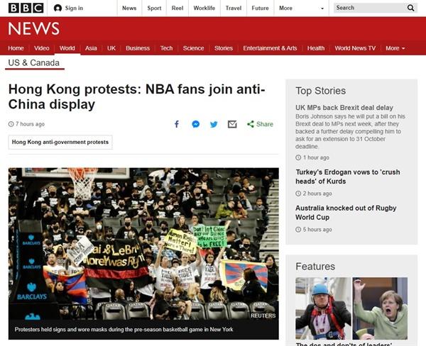 미국프로농구(NBA) 시범경기에서 벌어진 홍콩 민주화 지지 시위를 보도하는 BBC 뉴스 갈무리.