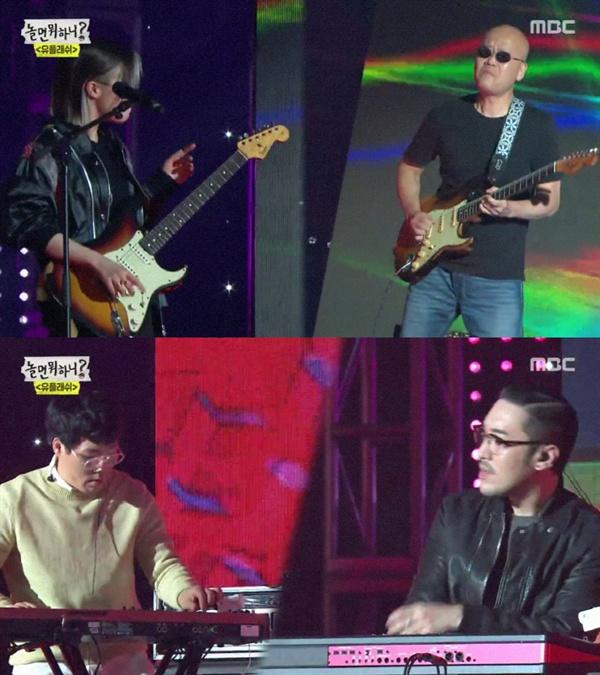 지난 19일 방영된 MBC 예능 프로그램 <놀면 뭐하니?> '유플래쉬' 편의 한 장면