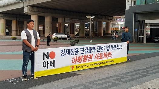 아산시민사회단체협의회가 일본불매운동 관련 캠페인을 진행중이다.