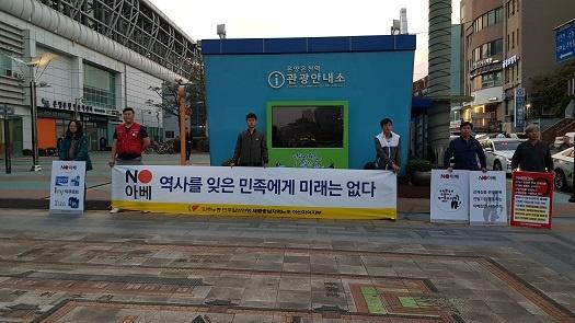 일본 불매운동에 나선 아산시민사회단체협의회 회원들