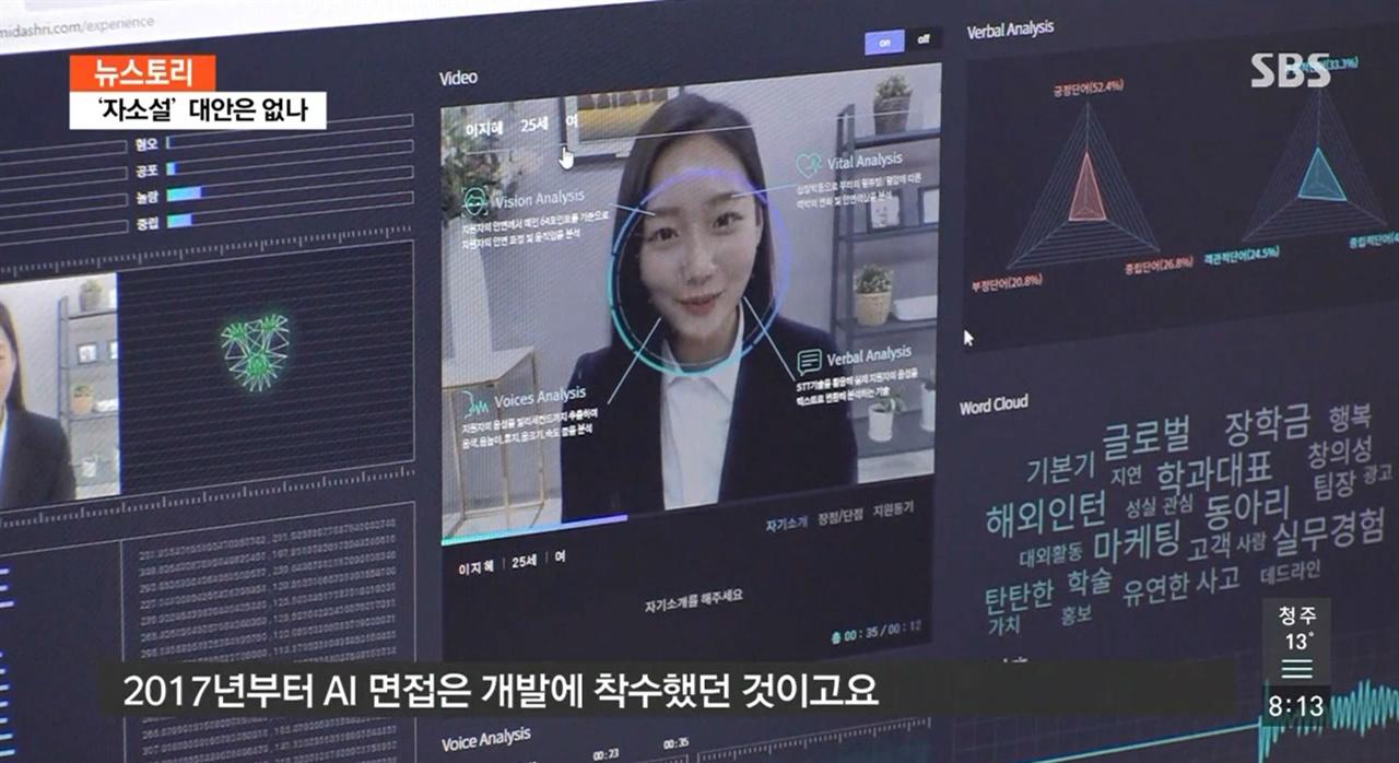SBS <뉴스토리> '자소설 권하는 사회'편의 한 장면