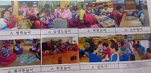 한국 전통유아놀이