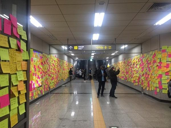 지하철역 국회의사당역 대합실 통로에 검찰개혁을 바라는 포스트잇이 가뜩찼다.