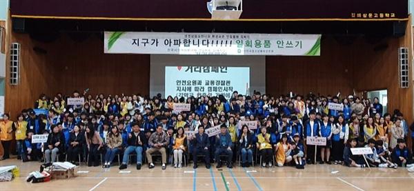 19일 김해 삼문고등학교 강당에서 열린 '지구가 아파합니다! 1회용품 안쓰기' 캠페인.
