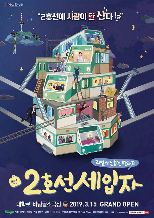 연극 <2호선 세입자> 포스터.
