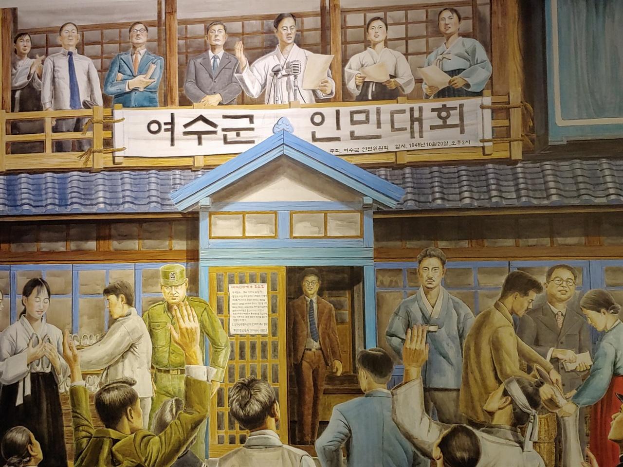 여순항쟁 유가족 박금만 화가의 작품중 가장 기억에 남는다는 여순항쟁 당시 여수군 인민대회의 모습