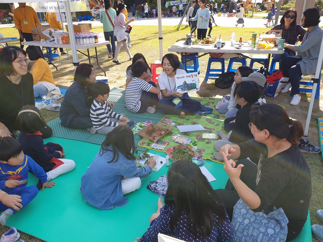 '대전동화읽는어른' 활동가들이 아이들에게 책을 읽어주고, 자연물을 이용하여 만들기 놀이를 함께 했다.