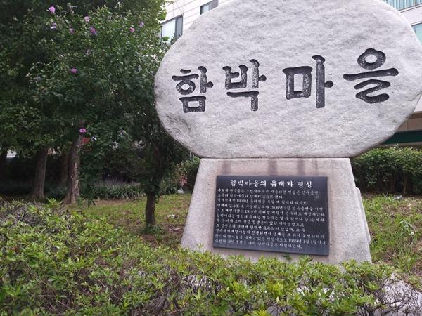 아써르티는 인천시 연수구 문학산 주변 연수 4단지에 위치한 함박마을공영주차장 부근에 있다.