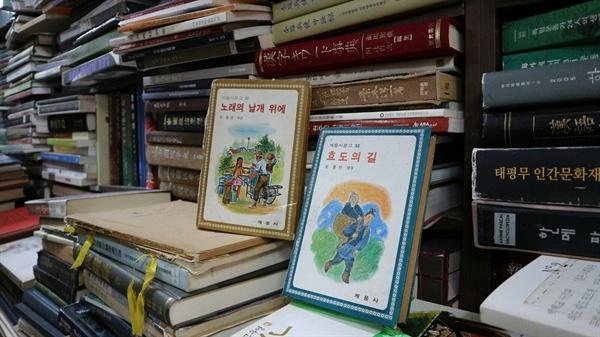 계몽사 동화책  70년대에는 외국 동화를 한국 실정에 맞게 각색한 동화들이 많았다. 효과 충을 강조한.