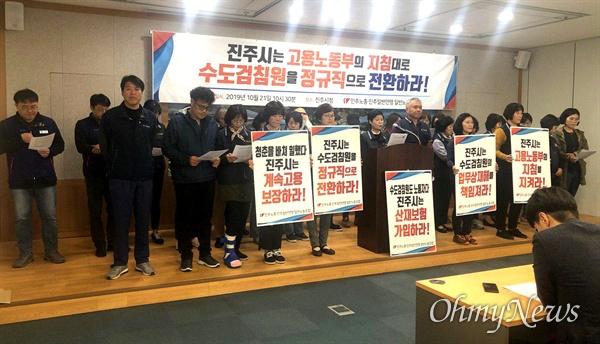 전국민주노동조합총연맹 민주일반연맹 (경남)일반노동조합은 21일 오전 진주시청 브리핑실에서 기자회견을 열었다.