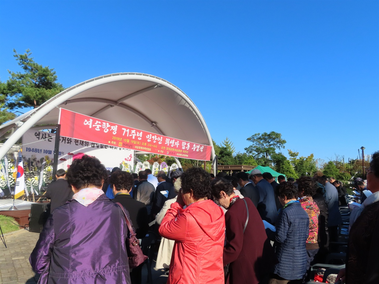 여순항쟁 유족들 10월 19일 순천시 장대공원에서 열린 71주년 여순항쟁 민간인 희생자 합동 추념식장에 모인 유족들의 모습이다. 오랜 한에 눈물을 흘리는 유족들도 있었으며 71년이 지난 탓에 유족들도 고령이라 유모차를 끌고 온 할머니도 있었다.