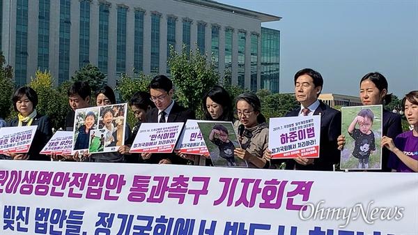 시민단체 정치하는엄마들과 하준·태호·유찬·민식이 부모들이 21일 오전 서울 여의도 국회의사당 정문 앞에서 어린이생명안전법안 통과를 촉구하는 기자회견을 진행하고 있다.
