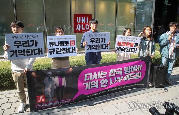 대학생겨레하나, 평화나비네트워크 회원들이 21일 오후 서울 종로구 유니클로 광화문 매장 앞에서 기자회견을 열어 최근 유니클로의 광고가 강제동원과 위안부 피해자들을 조롱했다며 규탄하고 있다.