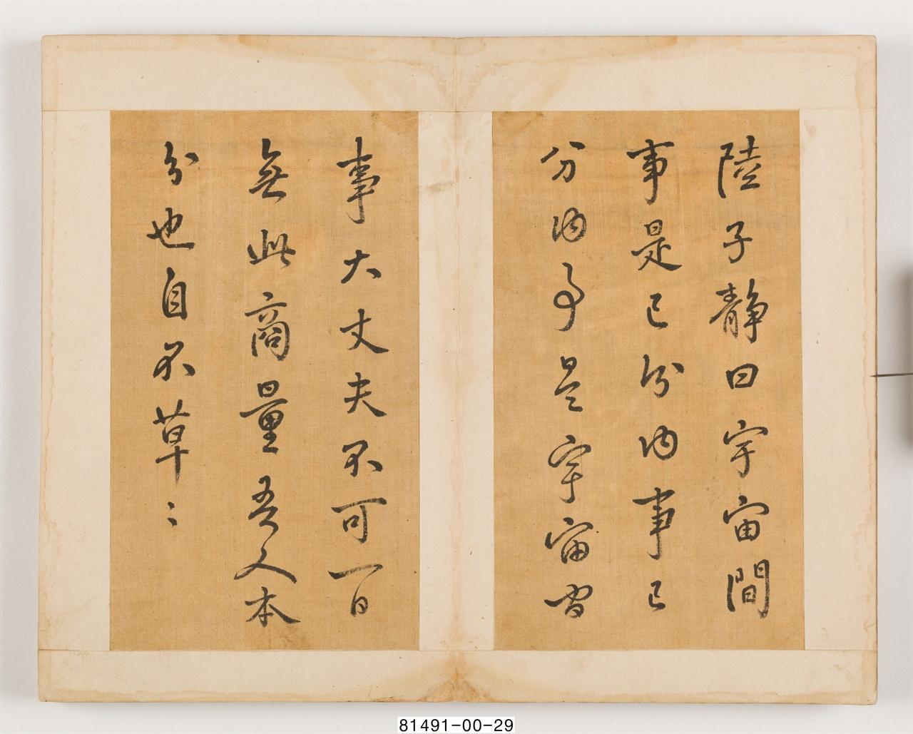 하피첩. 정약용(丁若鏞, 1762~1836)이 두 아들 학연(學淵, 1783~1859)과 학유(學遊, 1786~1855)에게 전하고픈 당부의 말을 적은 서첩이다.(사진출처 국립민속박물관)