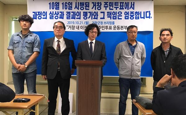 '구치소 거창 내 이전 주민투표 운동본부'는 21일 거창군청에서 기자회견을 열었다.