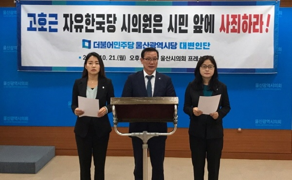 민주당 울산시당 대변인단이 21일 오후 2시 울산시의회 프레스센터에서 한국당 고호근 의원을 비판하는 기자회견을 열고 있다.
