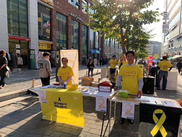 배우자분과 함께 세월호참사 진상규명 서명을 받고 있는 홍신화씨. .