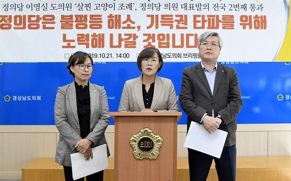 정의당 경남도당은 10월 21일 오후 경남도의회 브리핑실에서 기자회견을 열었다.