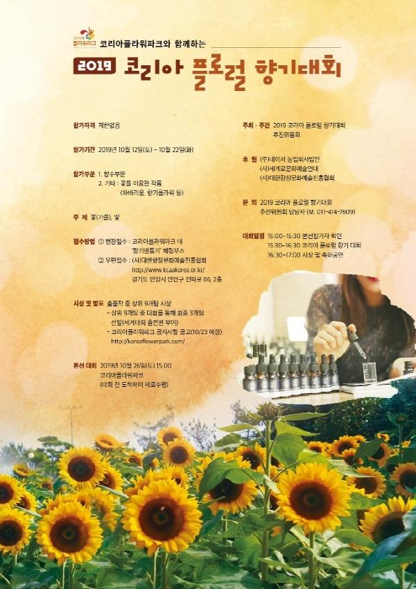 '제1회 2019 코리아 플로를 향기대회' 포스터.  제1회 2019 코리아 플로를 향기대회가 '가을의 꽃과 빛'을 주제로 10월 26일 태안 안면도 코리아플라워파크에서 개최된다. 사진은 대회 포스터.