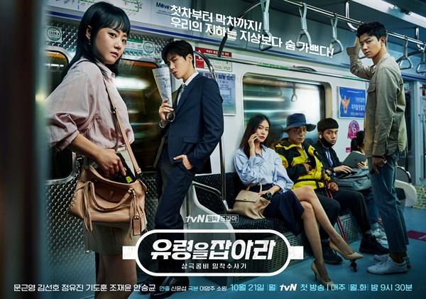 tvN 새 월화드라마 <유령을 잡아라> 포스터