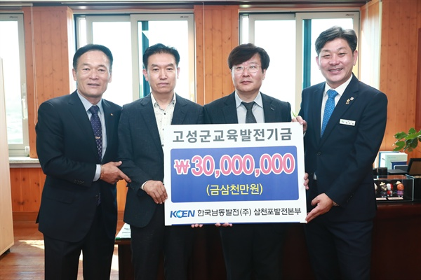 한국남동발전(주) 삼천포발전본부가 경남 고성군교육발전위원회에 교육발전기금 3000만원을 기탁했다.