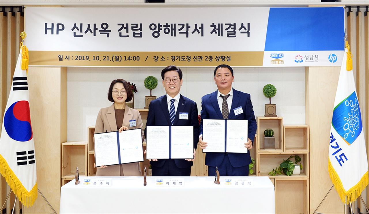 은수미 성남시장(왼쪽 첫번째)과 이재명 경기도지사  HP의 한국법인 김광석 HP프린팅코리아 대표가 'HP 신사옥 건립에 따른 양해각서(MOU)' 체결 뒤 기념사진을 찍고 있다