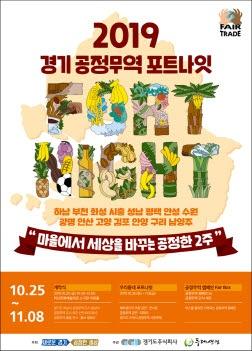 경기 공정무역 포트나잇 2019 행사 포스터