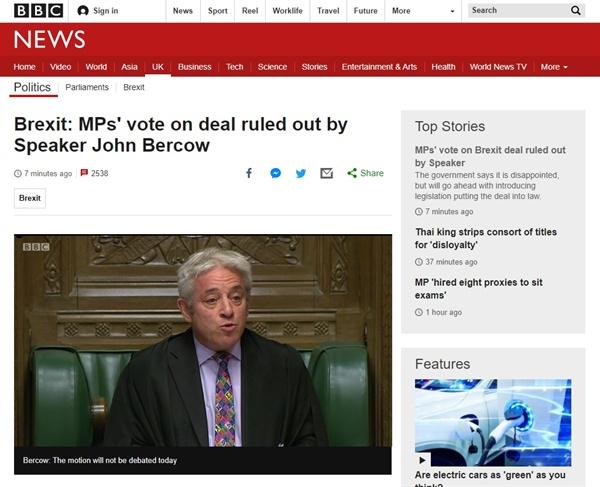 존 버커우 영국 하원의장의 새 브렉시트 합의안 표결 불허를 보도하는 BBC 뉴스 갈무리.