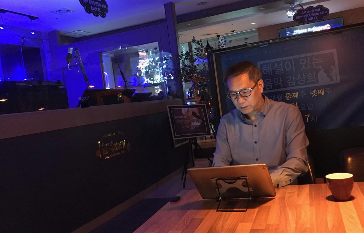 군산 지곡동에서 카페 '음악이야기'를 하는 이현웅씨. 그는 글 쓰는 사람이다.