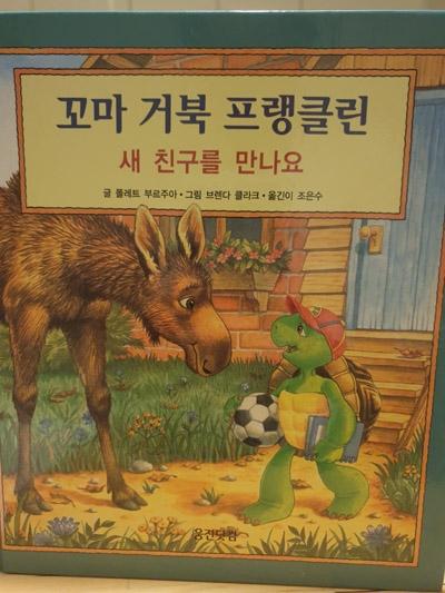 꼬마 거북 프랭클린 '새 친구를 만나요' 표지.
