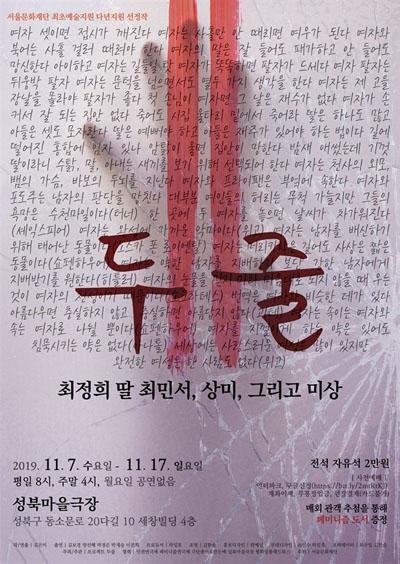 연극 <두 줄> 포스터