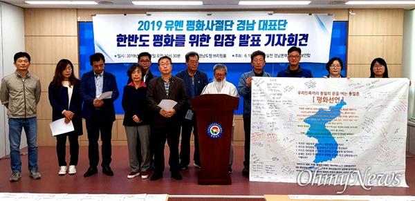 6?15공동선언실천 남측위원회 경남본부와 경남진보연합은 22일 경남도청 프레스센터에서 유엔시민평화대표단의 출국에 앞서 기자회견을 열어 입장을 밝혔다.