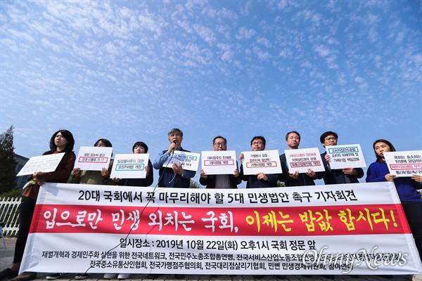 참여연대,전국가맹점주협의회, 민주노총조합연맹등 시민단체 관계자들이 22일 오후 서울 국회 앞에서 기자회견을 열고 민생법안 처리를 촉구하고 있다