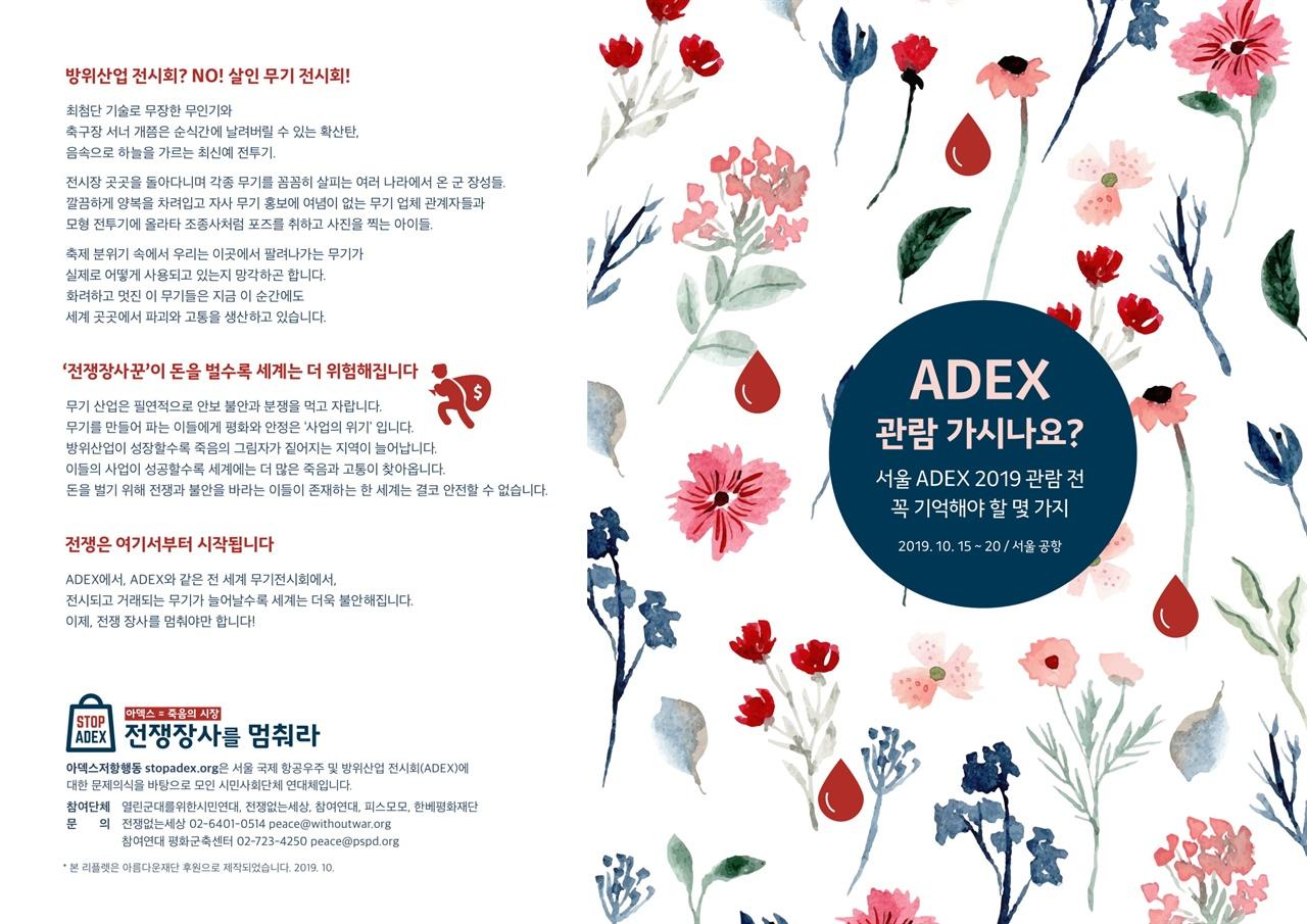 서울 아덱스 2019 퍼블릭데이 캠페인에서 나눠준 리플렛 표지