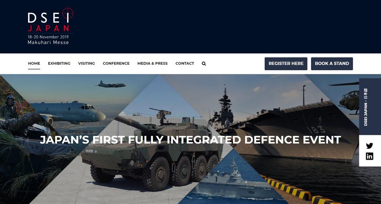 일본에서 올해 최초로 개최되는 무기박람회 DSEI JAPAN(Defence and Security Equipment International) 2019 홈페이지의 모습