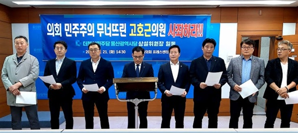 민주당 울산시당에 조직된 상설위원회 위원장들이 22일 오후 2시 30분 시의회 프레스센터에서 한국당 고호근 의원이 의회 민주주의를 무너뜨렸다며 사과를 요구하는  기자회견을 열고 있다.
