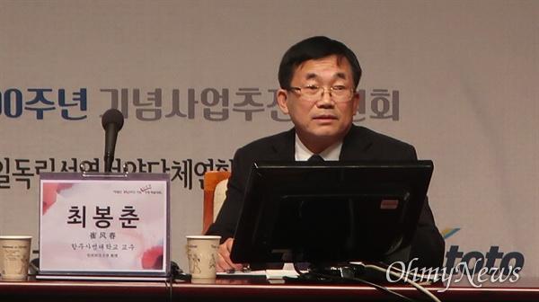 22일 서울 중구 프레스센터에서 의열단 100주년 기념 한중일 국제 학술대회가 열렸다.