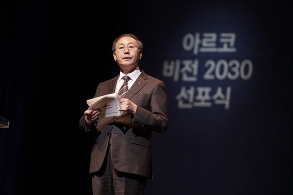 아르코 비전 2030 선포식 박종관 위원장