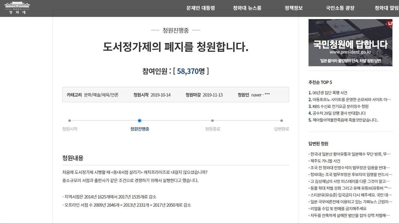 14일, 청와대 국민청원 게시판에는 도서정가제를 폐지하자는 청원이 올라왔다.