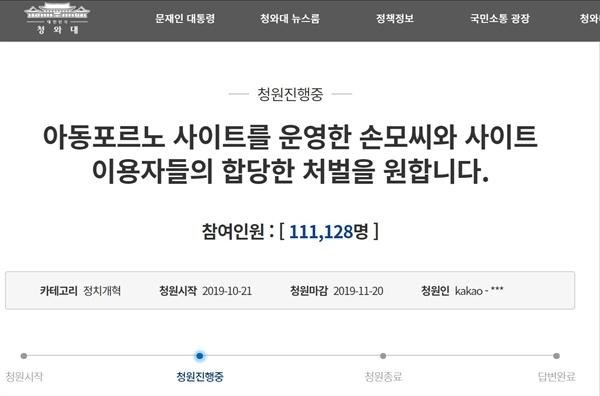 아동 성범죄자에 강력한 처벌을 촉구하는 국민청원 글은 게시된지 하루만에 11만 명의 동의를 이끌어냈다.