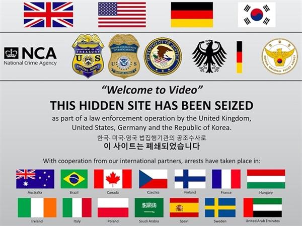 '웰컴투비디오' 사이트 폐쇄를 알리는 공지.