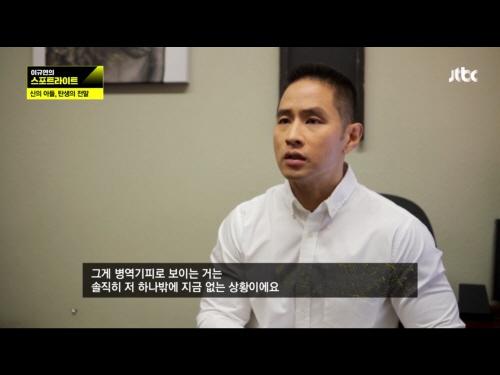 <이규연의 스포트라이트> '유승준과 신의 아들들' 편 프로그램의 한 장면