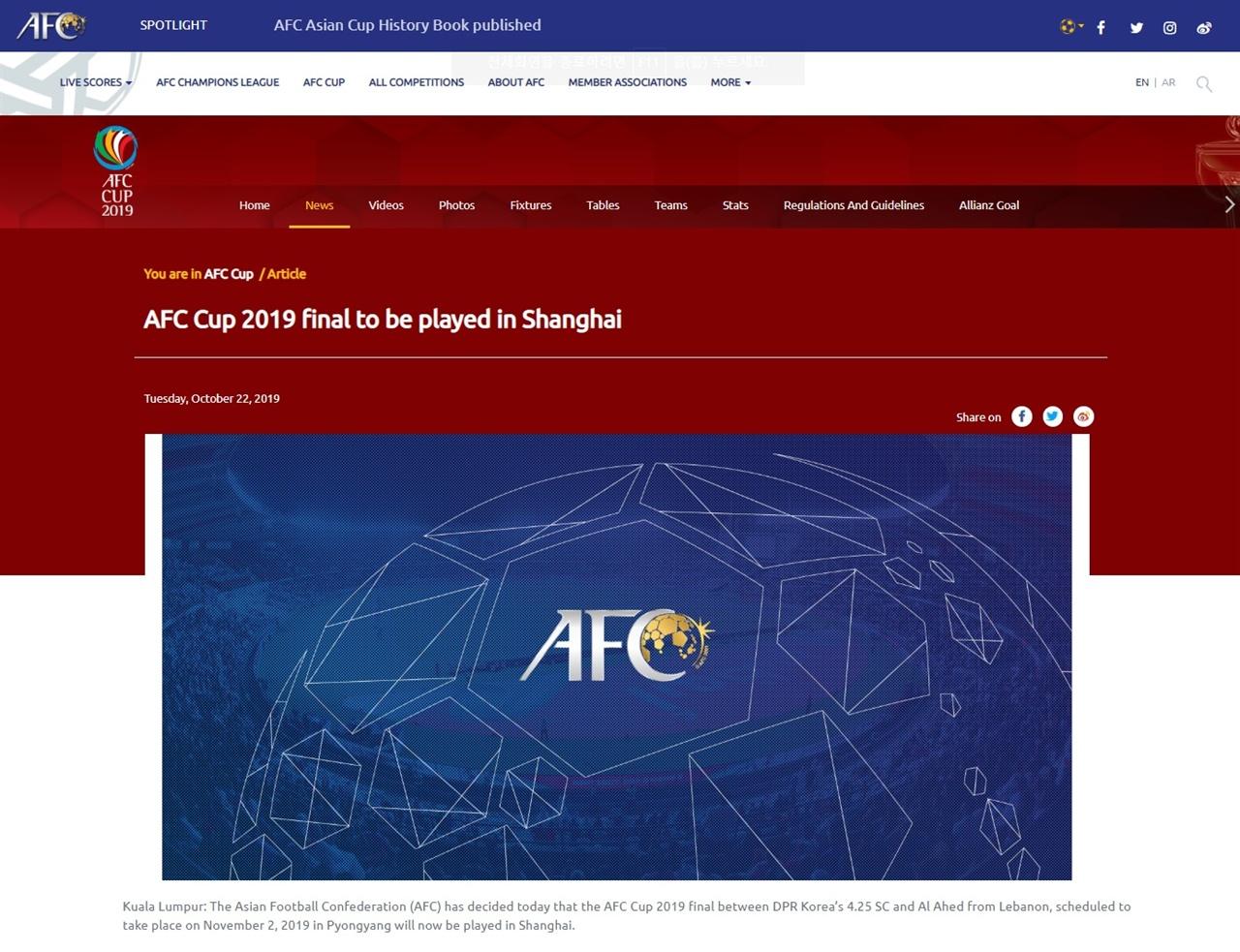 2019 아시아축구연맹(AFC) 클럽대항전 결승전 개최지 변경을 발표하는 AFP 공식 홈페이지 갈무리.