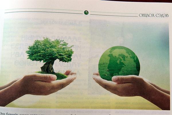'나무를 심어 지구를 살리자'라는 캐치프레이즈 모습