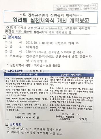 충북도공무원노조가 조합원에게 배포한 워라밸서약식 행사 자료